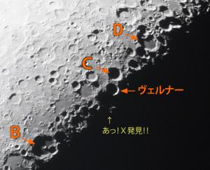 20141129月面X説明