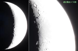 月撮影の露出サンプル