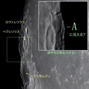 月面A説明