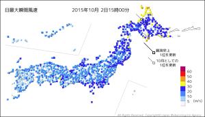 20151002-1500日最大瞬間風速