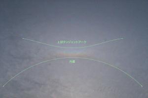 20160509上部タンジェントアーク