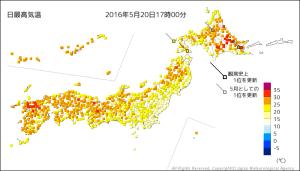20160520-1700日最高気温