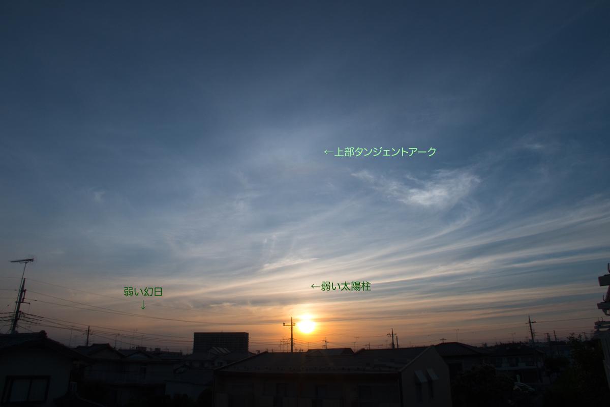20170617夕方のハロ現象