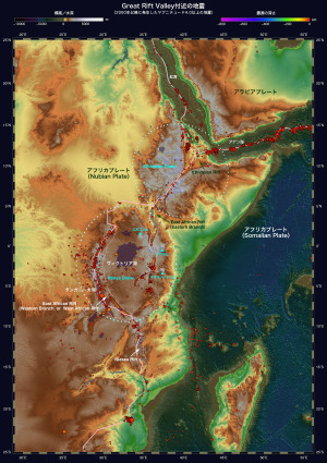 Great Rift Valleyと地震