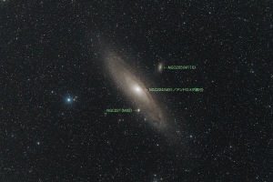 アンドロメダ銀河と伴銀河