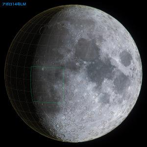 アポロ14号LM位置