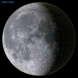 アポロ11号LM位置(下弦)