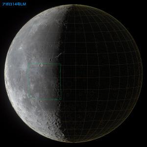 アポロ14号LM位置(下弦)