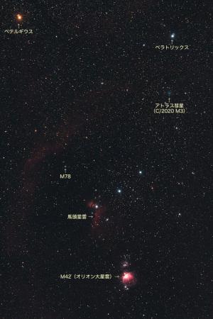 20201114アトラス彗星(C/2020 M3)