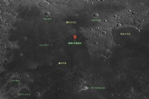 嫦娥5号着陸地点