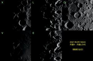 20210219_月面文字地形